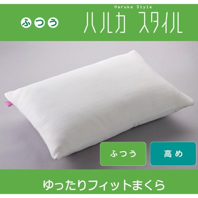 ハルカスタイル 枕 ゆったりフィットまくら まくら ピロー ゆったり弾力性 HST-P105
