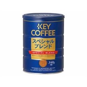 キーコーヒー/スペシャルブレンド 340g缶