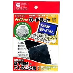 北川工業 タックフィット ガードシート/TF-GS50-BK