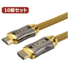 10個セット HORIC HDMIケーブル 3m 亜鉛ダイキャストヘッド メッシュケーブル ゴールド HZ-HDM30-084GDX10