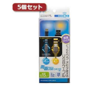 5個セット ミヨシ 絶対挿し間違えないmicroUSBケーブル 0.15m 黒 USB-RR201/BKX5
