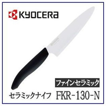 京セラ セラミックナイフ FKR-130-Nペティタイプ 包丁