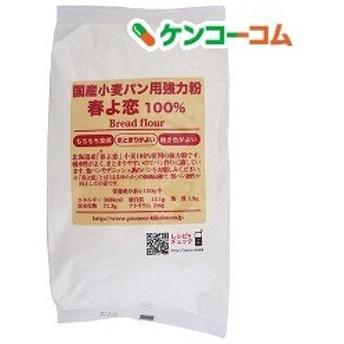 国産 小麦 パン用 強力粉 春よ恋 100% ( 800g )