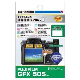 【在庫目安:お取り寄せ】ハクバ写真産業  DGF2-FGFX50S FUJIFILM GFX 50S専用 液晶保護フィルム MarkII