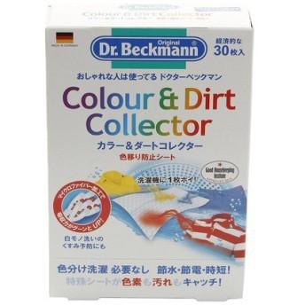 ドクター ベックマン(Dr.Beckmann) カラー&ダートコレクター 色移り防止シート 30枚入り DP010007 (Men's、Lady's、Jr)