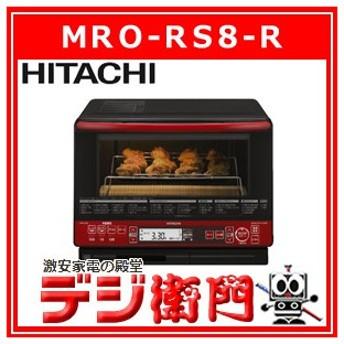 日立 オーブンレンジ ヘルシーシェフ MRO-RS8-R レッド