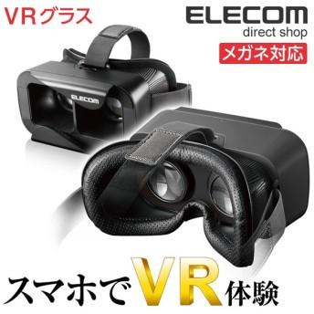 エレコム VRグラススタンダードメガネ対応 ブラック┃P-VRGR01BK