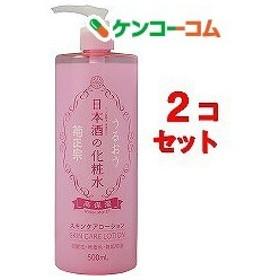 菊正宗 日本酒の化粧水 高保湿 ( 500mL2コセット )