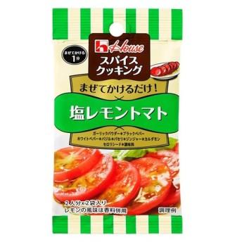 ハウス食品 スパイスクッキング 塩レモントマト 7.2g