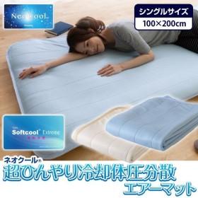 マット シングル 寝具 ネオクール 超ひんやり冷却 体圧分散エアーマット(D)