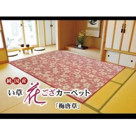 純国産 い草花ござ 『梅唐草』 江戸間2畳(約174×174cm) リバーシブルタイプ