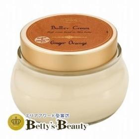 サボン バタークリーム ジンジャーオレンジ 200ml (ボディクリーム)  Sabon