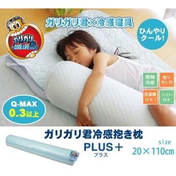 抱き枕 20R×110cm 冷感寝具 ガリガリ君 無地 冷感 抱き枕 洗える 『ガリガリ君 プラス』 20R×110cm 代引不可