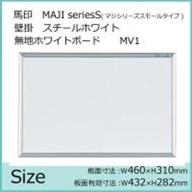 馬印 MAJI seriesS(マジシリーズスモールタイプ)壁掛 スチールホワイト 無地ホワイトボード ヨコ使い用 W460×H310mm MV1