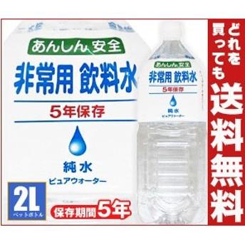 【送料無料】宝積飲料 非常用飲料水 2000mlペットボトル×6本入