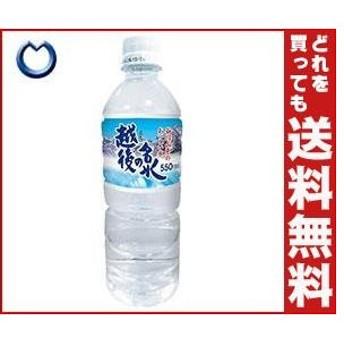 【送料無料】【2ケースセット】テーブルマーク 越後の名水 550mlペットボトル×24本入×(2ケース)