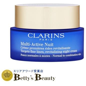 クラランス マルチ アクティヴ ナイト クリーム ノーマル/コンビネーション 50ml(新パッケージ) (ナイトクリーム) CLARINS
