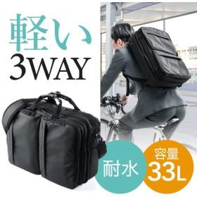 ビジネスバッグ メンズ 3way 簡易防水 耐水 大容量 リュック 軽量 パソコン 出張 ビジネスリュック バック PC対応(即納)