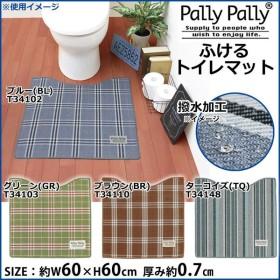 Pally Pally ふけるトイレマット 撥水加工 約W60×H60cm