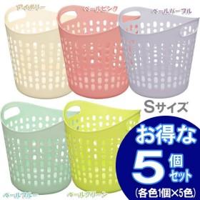 ソフトバスケット Sサイズ(5色各1個セット)SBK-350 アイボリー・ペールピンク・ペールパープル・ペールグリーン・ペールブルー(アイリスオーヤマ)