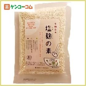 有機 白米 塩麹の素 ( 220g )/ 陰陽ライフ