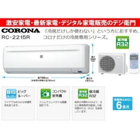 【冷房専用】 コロナ 冷房専用 エアコン RC-2215R