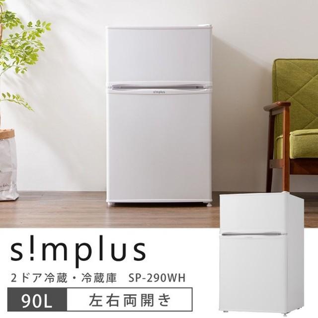 冷蔵庫 simplus 2ドア冷蔵庫 90L SP-90L2-WH ホワイト 冷凍庫 2ドア 省エネ 左右 両開き 1人暮らし 1年保証 白 代引不可
