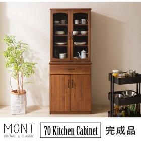 【MONT/モント】 キッチンキャビネット 幅70cm マルチキャビネット ヴィンテージ インダストリアル 木製 ブラウン 完成品