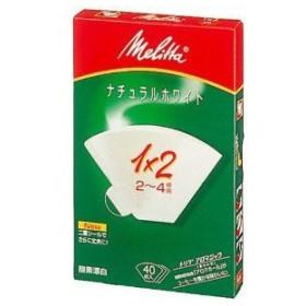 メリタジャパン フィルターペーパー「アロマジックナチュラルホワイ ト1×2」 40枚入 PA1X2