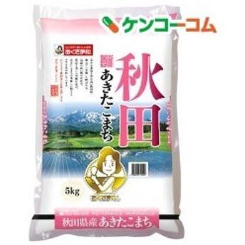 平成30年度産 おくさま印 秋田県産 あきたこまち ( 5kg )/ おくさま印