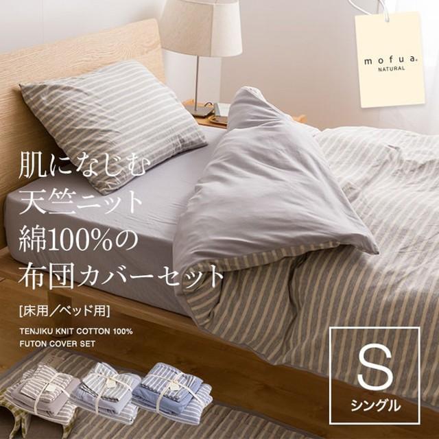 mofua natural 肌になじむ天竺ニット 綿100%の布団カバーセット (ベッド用)