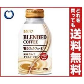 送料無料 UCC ブレンドコーヒー 贅沢なカフェ・オ・レ 260gリキャップ缶×24本入