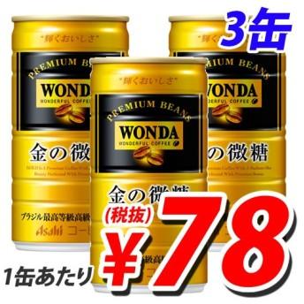 アサヒ ワンダ 缶コーヒー 金の微糖 185g×3本