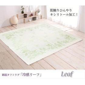 綿混タフトカーペット 『冷感リーフ』 グリーン 130×185cm(キシリトール加工) 代引不可