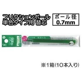 パイロット/フリクションボール替芯0.7mm グリーン 10本/LFBKRF12FG