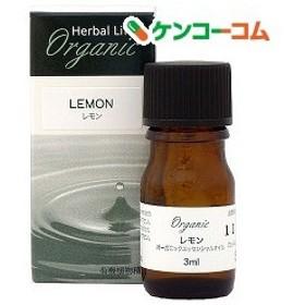 生活の木 オーガニックエッセンシャルオイル レモン ( 3mL )/ 生活の木 エッセンシャルオイル