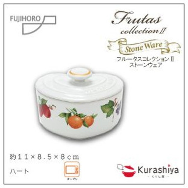 フルータスコレクション2 ストーンウェア ハート FTC-HT 富士ホーロー ホーロー容器