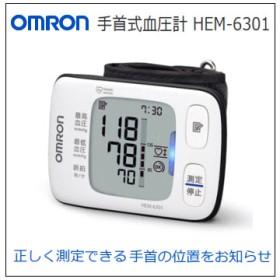 送料無料 血圧測定器 血圧計 手首式 オムロン 手首式血圧計 HEM-6301 OMRON