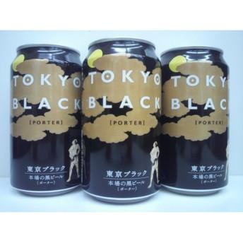 東京ブラック 350ml×3缶セット ■ヤッホーブルーイング