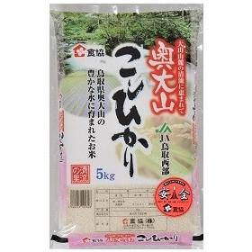 奥大山 こしひかり(鳥取県産)5kg |4960253125348|(stk)