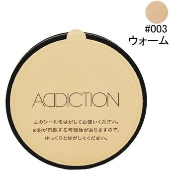 アディクション ADDICTION コンパクト ルースパウダー (レフィル) #003 ウォーム 1.5g 化粧品 コスメ COMPACT LOOSE POWDER 003 WARM