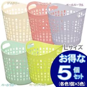 ソフトバスケット ランドリーバスケット 洗濯かご おもちゃ箱 Lサイズ(5色各1個セット)SBK-460