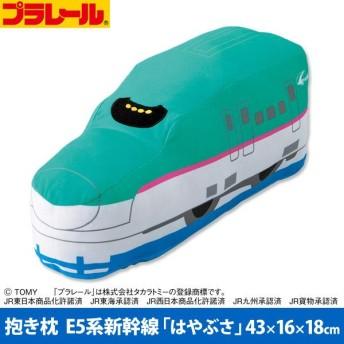 抱き枕 E5系新幹線 はやぶさ 40×15×15cm グリーン プラレールシリーズ 西川リビング 取寄品