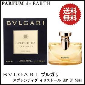 ブルガリ BVLGARI スプレンディダ イリス ドール EDP SP 50ml Splendida Iris d'Or 【香水フレグランス】