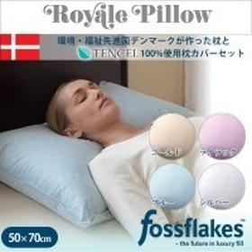 デンマーク fossflakes Royale(ロイヤーレ)枕 TENCEL(テンセル)100%枕カバー付 50×70cm