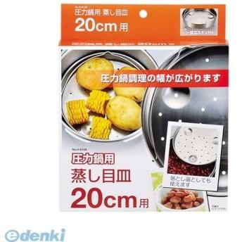 パール金属 H-5036 圧力鍋用蒸し目皿20cm用 H5036【キャンセル不可】