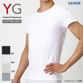 20%OFF【メール便(20)】 (グンゼ)GUNZE (ワイジー)YG シンプルコットンクルーネックTシャツ