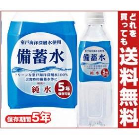 【送料無料】赤穂化成 備蓄水 500mlペットボトル×24本入