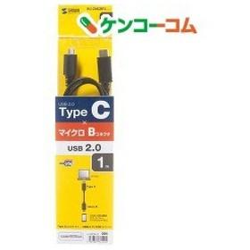 サンワサプライ USB2.0TypeC-microBケーブル KU-CMCBP310 ( 1本入 )/ サンワサプライ