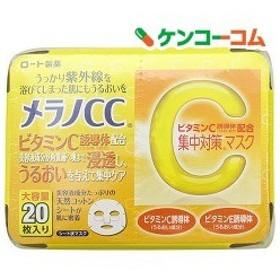 メラノCC 集中対策マスク ( 20枚入 )/ メラノCC